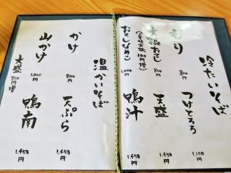 15-7-19 品そば (680x510)
