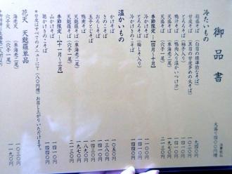 15-7-28 品そば