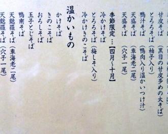 15-7-28 品そばあぷ