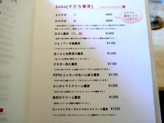 15-7-31 品そば