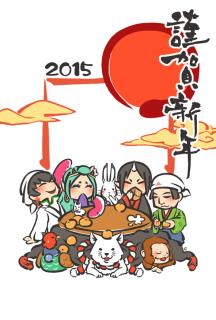 ねんが2015