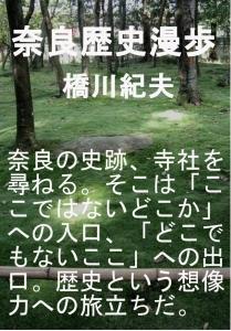 奈良歴史漫歩
