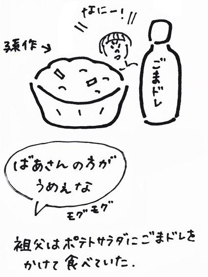 スキャン_20150804 (3)