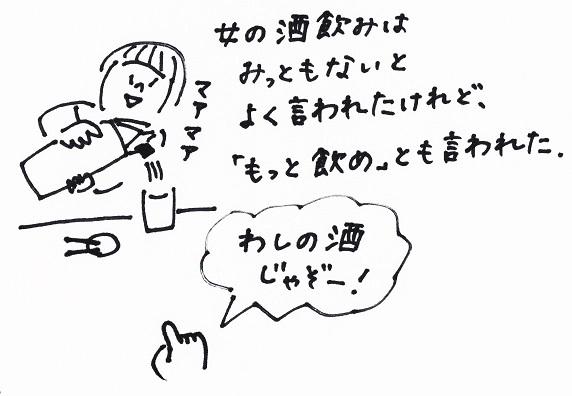 スキャン_20150804 (4)