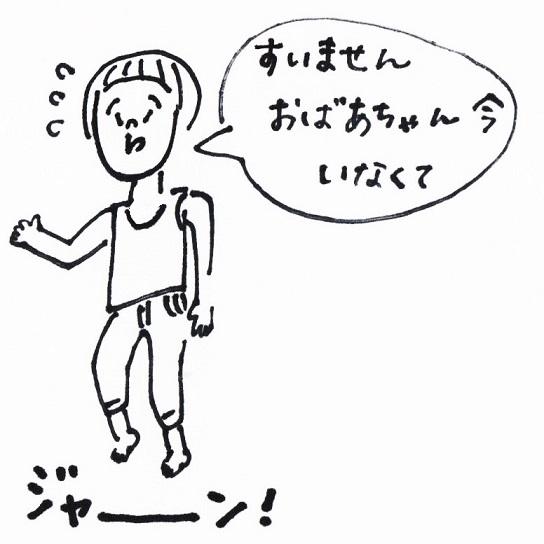 スキャン_20150804 (7)