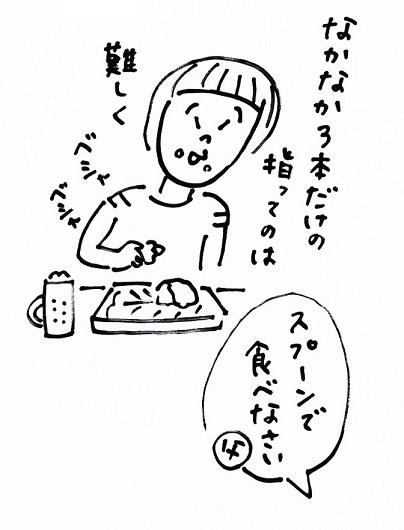 スキャン_20150807 (9)