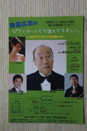 2015年7月12日 東部台コンサートポスター