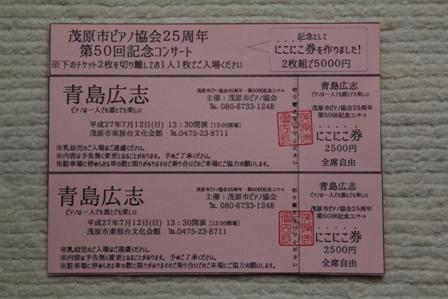 2015年7月12日 ニコニコ券チケット