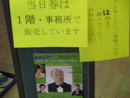2015年7月12日青島広志コンサート 東部台入口