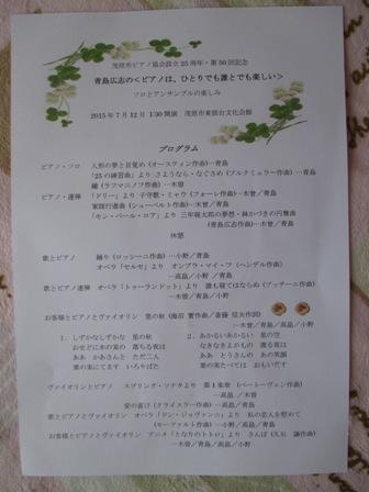 2015年7月12日 青島広志コンサートプログラム