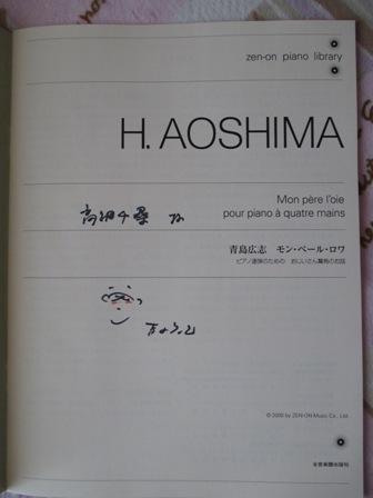 モン・ペール・ロア 楽譜・青島先生サイン