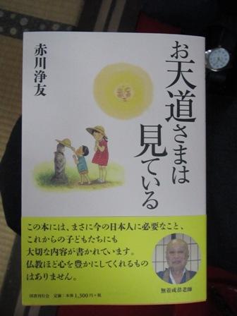 お天道さまは見ている 赤川先生書籍