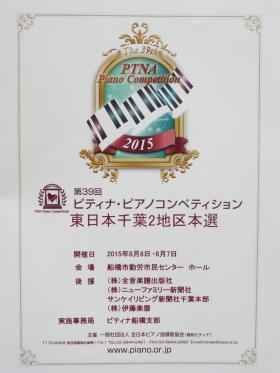 ピティナ・ピアノコンペティション東日本千葉2地区本選