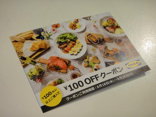 201506IKEA_Mid_Summer-5.jpg