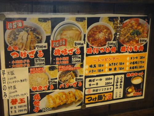 20150705Tsuke_Men_Kupchaina-2.jpg
