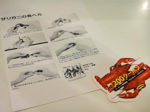 20150801IKEA_ crayfish_party-4