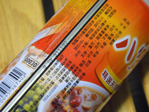201507Taiwan_Sweet_Bean_Soup-5.jpg