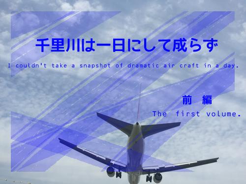 2015Senri_River_Aircraft-title2.jpg