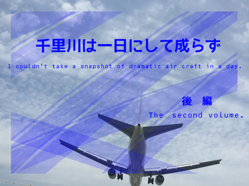 2015Senri_River_Aircraft-title3.jpg