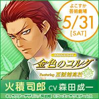 http://www.gamecity.ne.jp/event/2014/shiseikan/