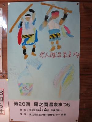 150730-1=ONA温泉祭ポスター