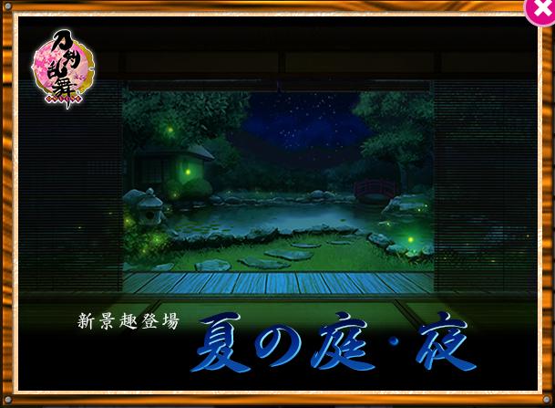 touken-0150721-6.png