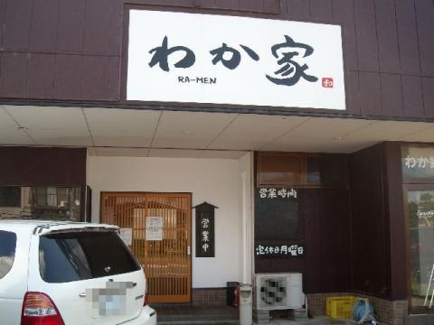 わか家・H26・9 店