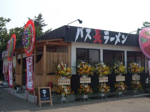 バス長・H27・6 店