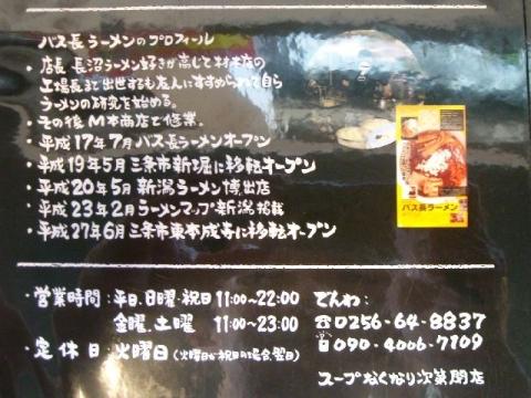 バス長・H27・6 メニュー6