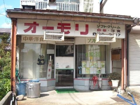 オーモリ・H26・9 店