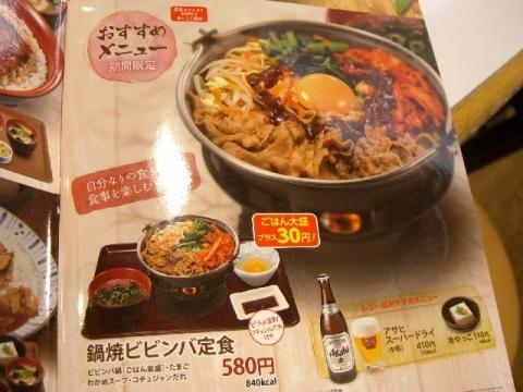 三条東裏館店・H27・4 鍋焼ビビンバ定食メニュー