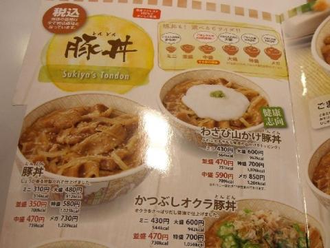 すき家 三条東裏館店・H27・5 豚丼メニュー