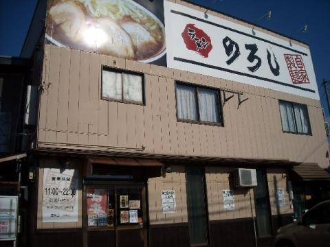 のろし長岡店・H26・9 店