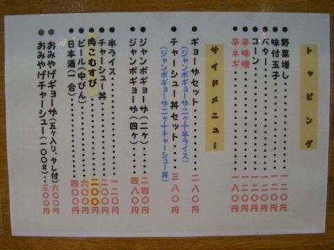 のろし長岡店・H26・9 メニュー2