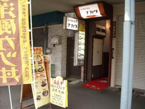 ナカタ・H27・10 店1