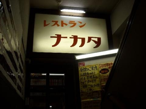 ナカタ・H27・10 店5