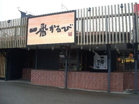 一番かるび・H26・10 店