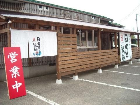 日の出製麺 保内工場・H27・7 店