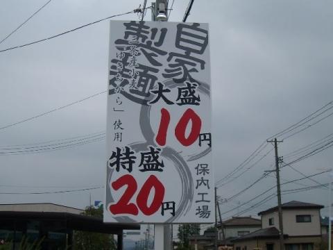日の出製麺 保内工場・H27・7 看板