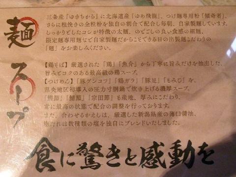 日の出製麺 保内工場・H27・7 メニュー7