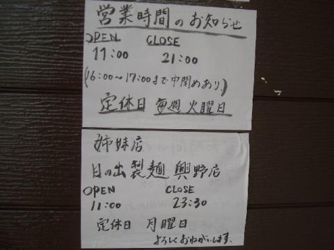 日の出製麺 保内工場・H27・7 営業時間
