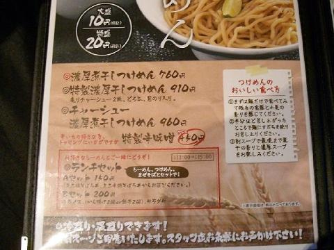 日の出製麺 保内工場・H27・7 メニュー1
