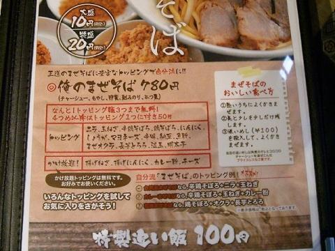 日の出製麺 保内工場・H27・7 メニュー2