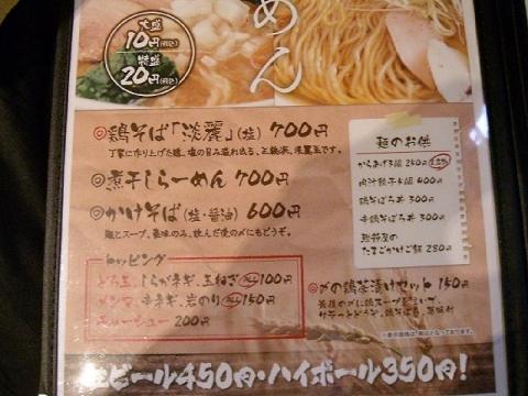 日の出製麺 保内工場・H27・7 メニュー3