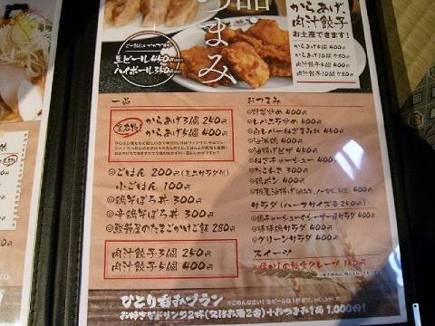 日の出製麺 保内工場・H27・7 メニュー4