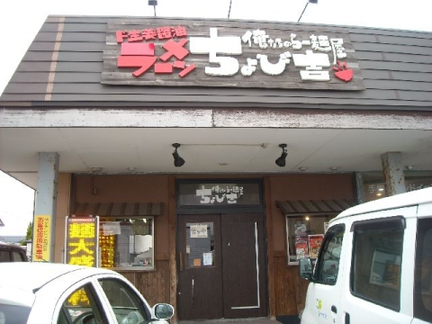 ちょび吉・H27・4 店