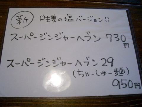 ちょび吉・H26・10 メニュー