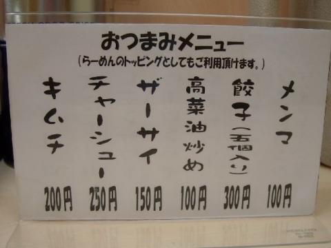 濱来た・H26・11 メニュー3