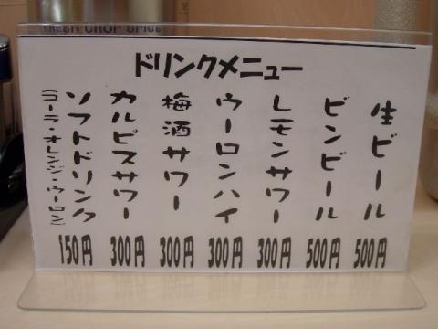 濱来た・H26・11 メニュー4