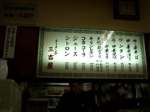 三吉屋・H26・11 メニュー